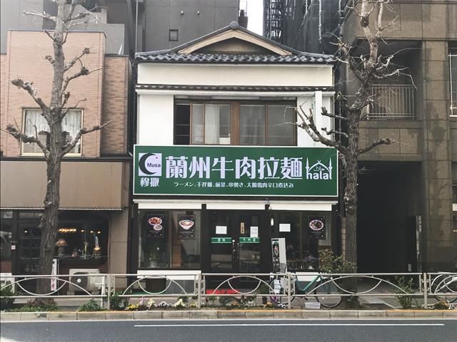 文京区本郷五丁目一棟店舗