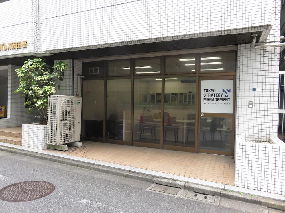 千代田区飯田橋四丁目区分店舗事務所